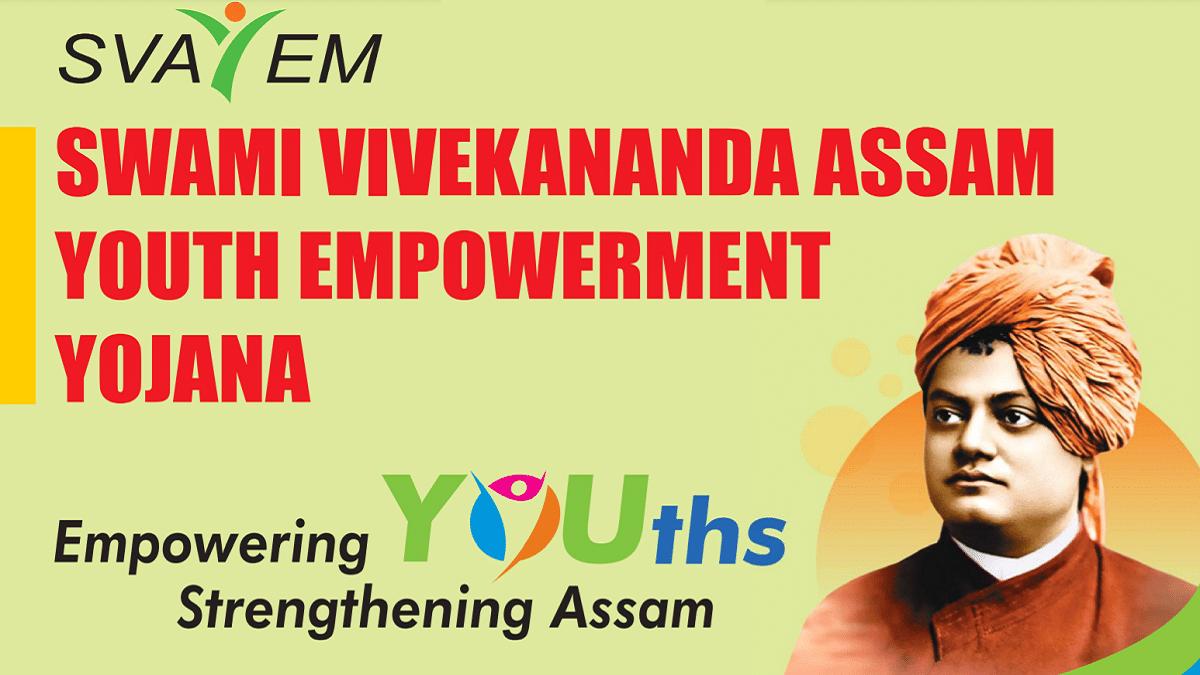 swami-vivekananda-assam-youth-empowerment-yojana