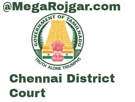 Chennai District Court Recruitment