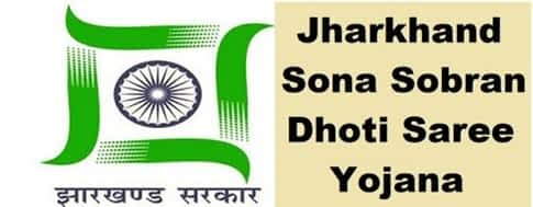 Jharkhand-Sona-Sobran-Dhoti-Saree-Scheme
