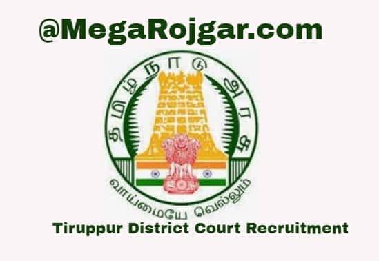 Tiruppur District Court Recruitment
