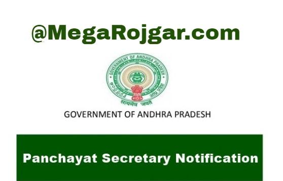 AP Panchayat Secretary Recruitment