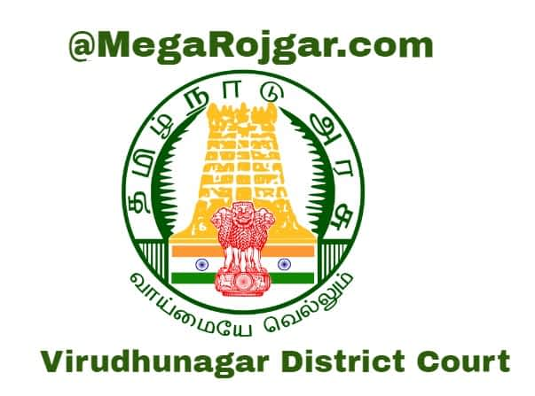 Virudhunagar District Court Recruitment