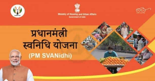 PM-Savanidhi-Yojana