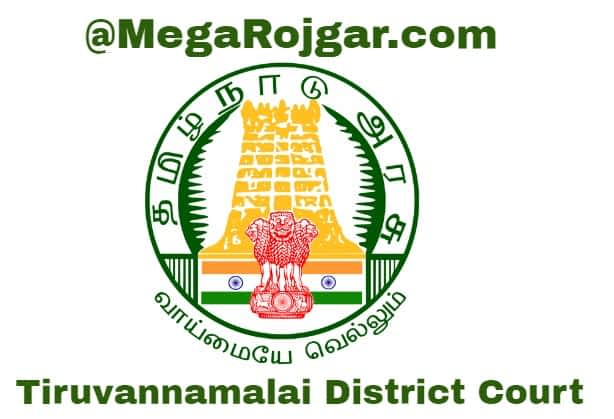 Tiruvannamalai District Court Recruitment