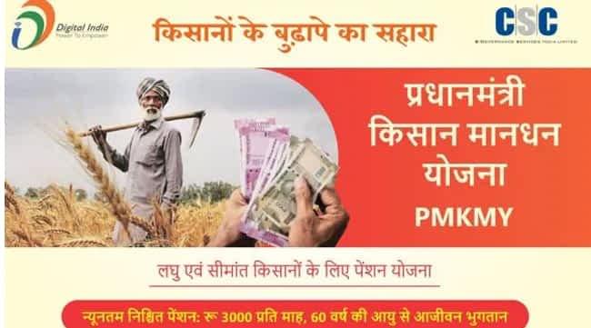 PM-Kisan-Maan-Dhan-Yojana