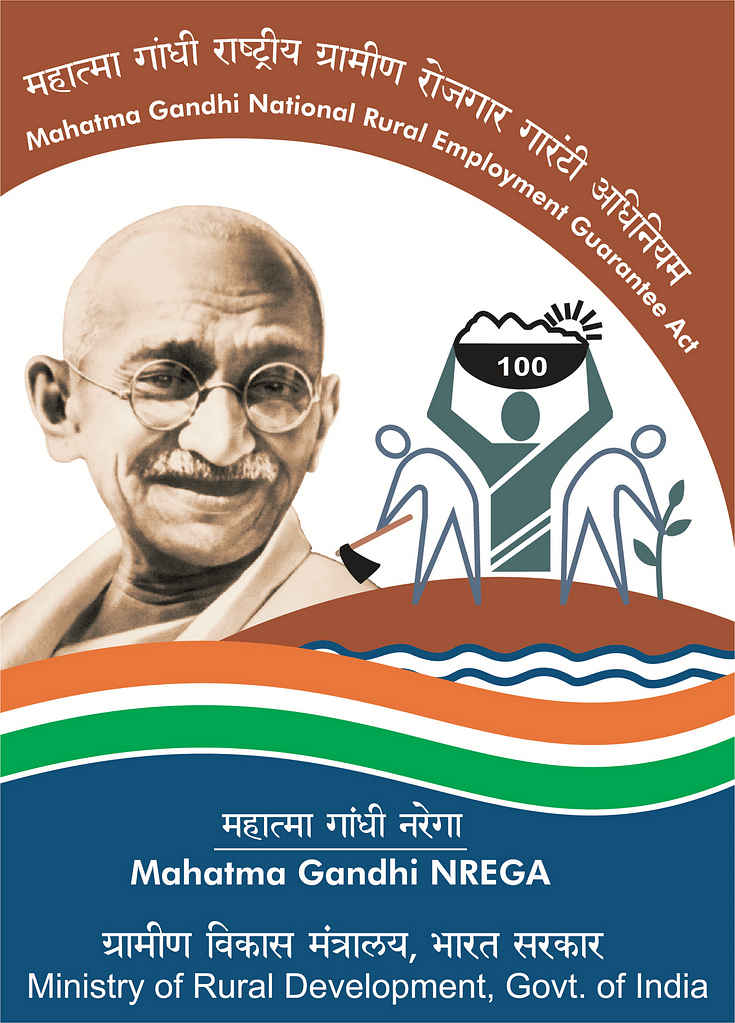 MGNREGA Recruitment