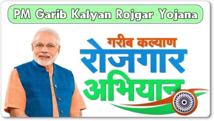 Pradhan-Mantri-Garib-Kalyan-Rojgar-Yojana