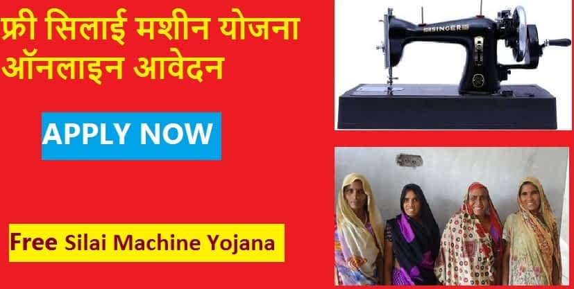 Free-Silai-Machine-Yojana