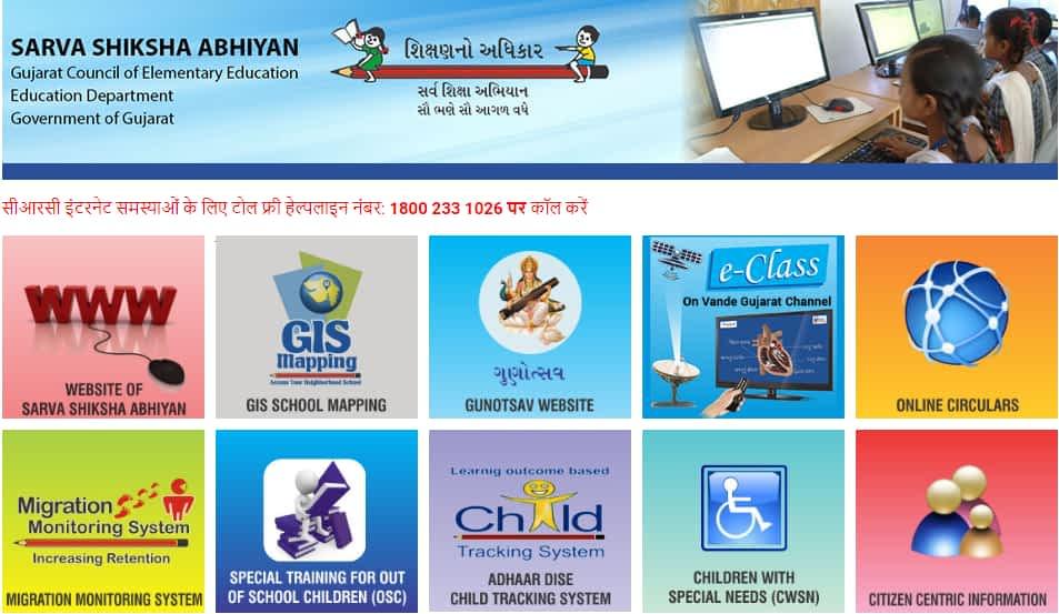 SSA-Gujarat-Online-Hajri